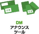 [DM]アナウンスツール
