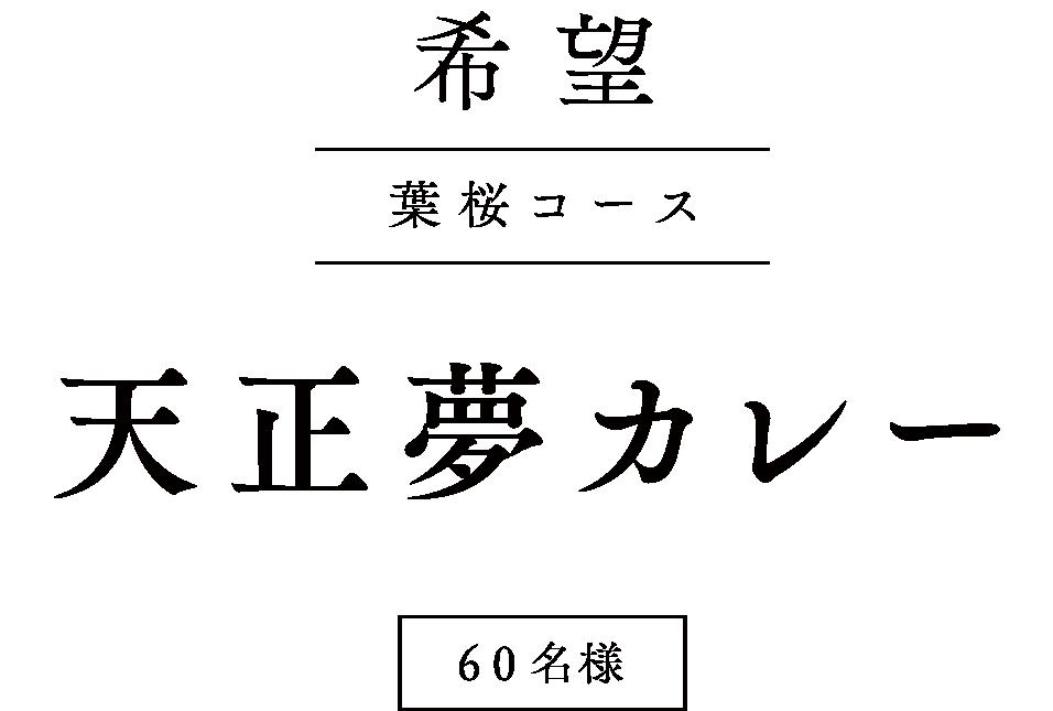 希望 葉桜コース・天正夢カレー・60名様