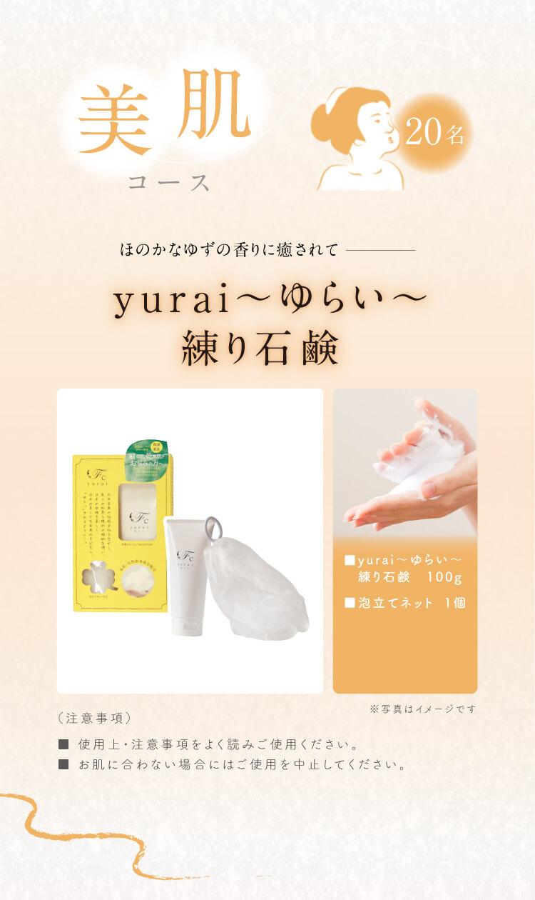美肌コース 20名 ほのかなゆずの香りに癒されて yurai〜ゆらい〜練り石鹸 生練石鹸 ゆらい 100g 泡立てネット 1個 注意事項 使用上・注意事項をよく読みご使用ください。 お肌に合わない場合にはご使用を中止してください。