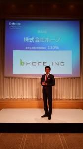 2014Fast50授賞式_HOPE02