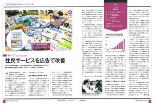 日経ビジネス_BIG