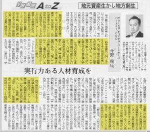 日経産業新聞_20150820